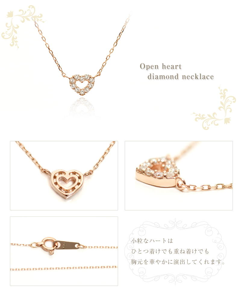 オープンハートダイヤモンドネックレス