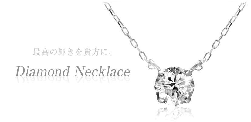 なぜダイヤモンドネックレスがプレゼントに多いのか