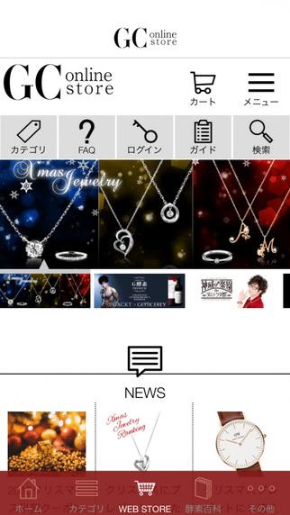 GCオンライン アプリ