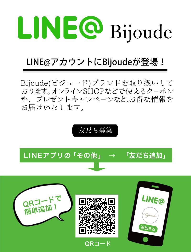 LINE@ bijoude クーポン プレゼントキャンペーン