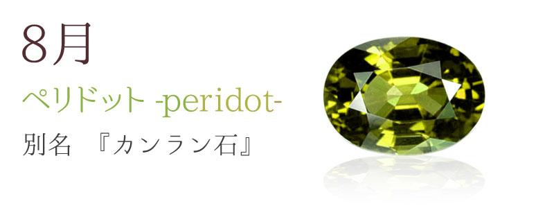 8月の誕生石ペリドット
