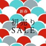 【2018年】新春初売りSALE