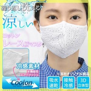 お洒落マスク