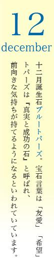 【11november】十一月誕生石ブルートパーズ。宝石言葉は「友愛」「希望」。トパーズは『真実と成功の石』と呼ばれ、前向きな気持ちが持てるようになるといわれていています。