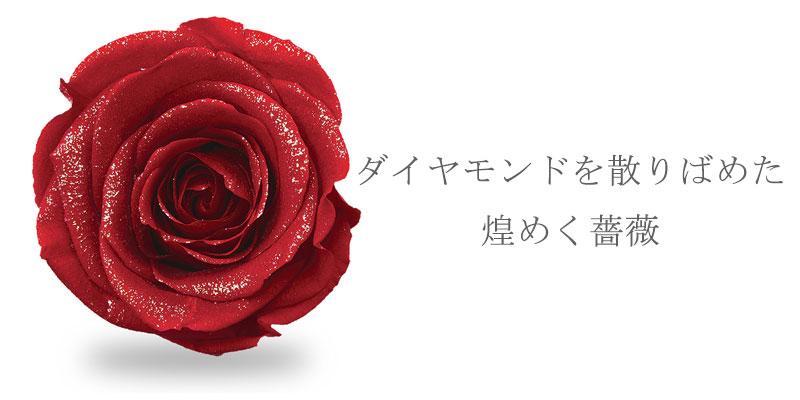 ダイヤモンドを散りばめた煌めく薔薇