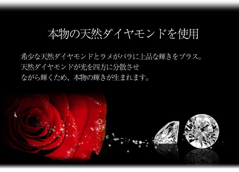 本物の天然ダイヤモンドを使用