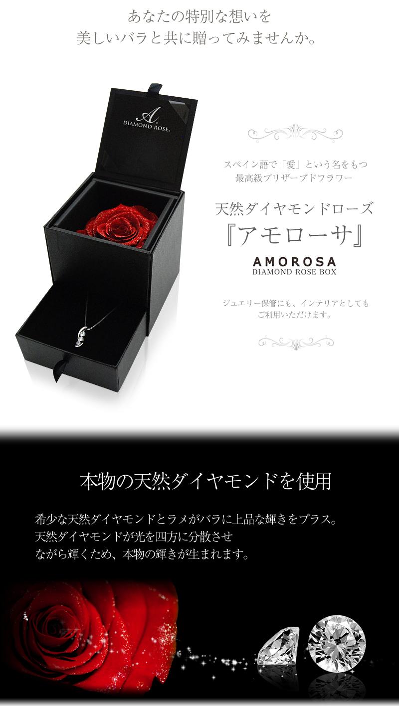 ダイヤモンドを散りばめた煌めく薔薇。あなたの特別な想いを、美しい薔薇と共に贈ってみませんか。