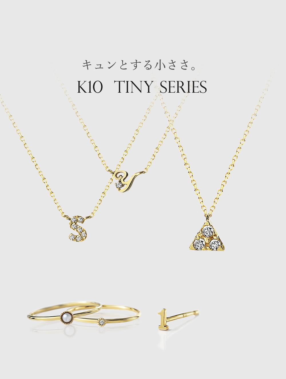 K10 tiny series